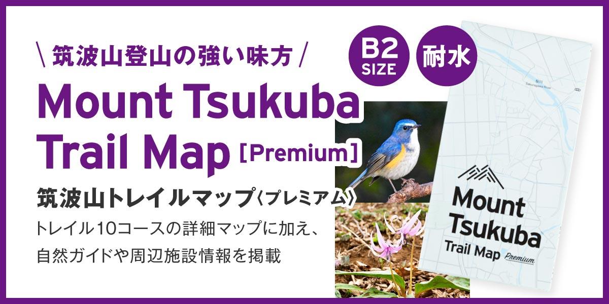 筑波山トレイルマップ