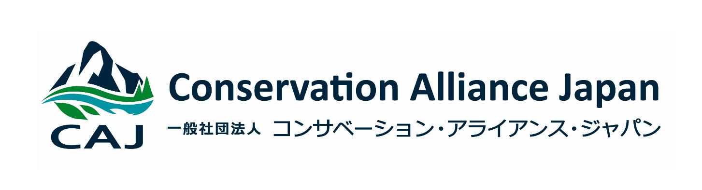 一般財団法人コンサベーション・アライアンス・ジャパン