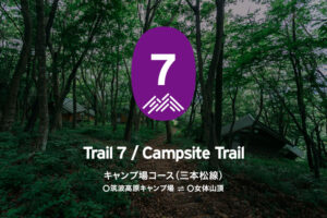 筑波山「キャンプ場コース」