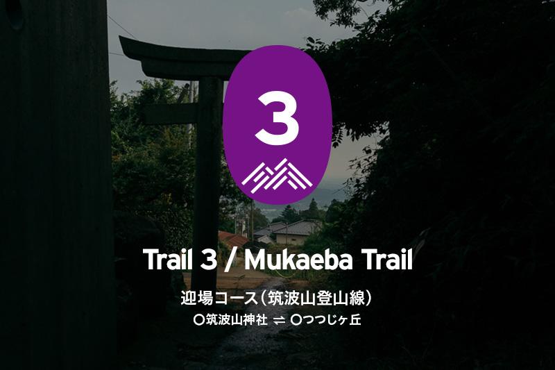 筑波山「迎場コース」