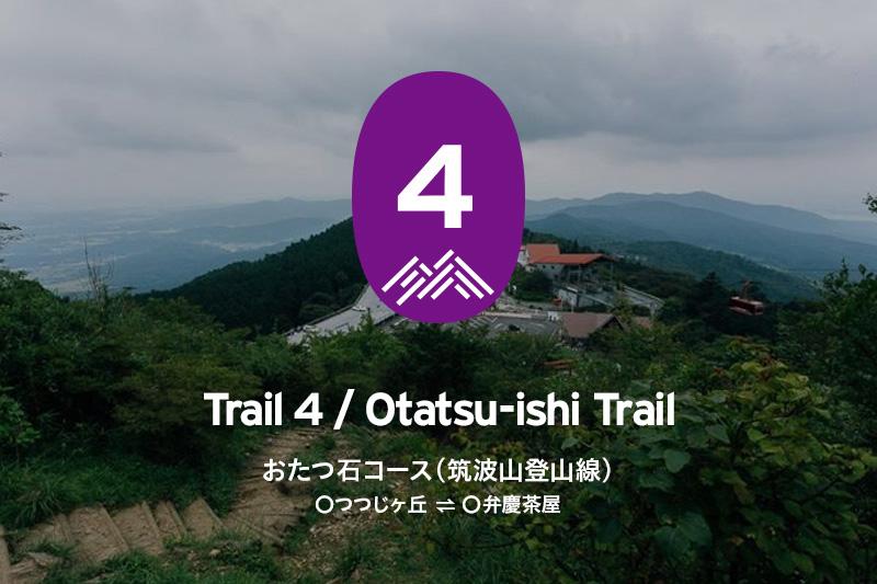 筑波山「おたつ石コース」