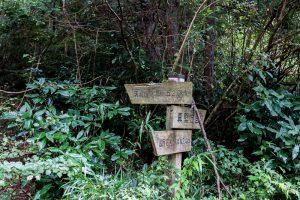 東筑波ハイキングコース、林道ゲート付近の看板