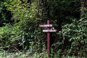 東筑波ハイキングコース登山道にある案内板