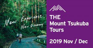 筑波山体験型ツアー「THE Mount Tsukuba Tours」