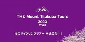 筑波山ツアー2020春