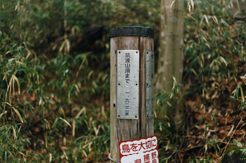 筑波山登山道の案内サイン