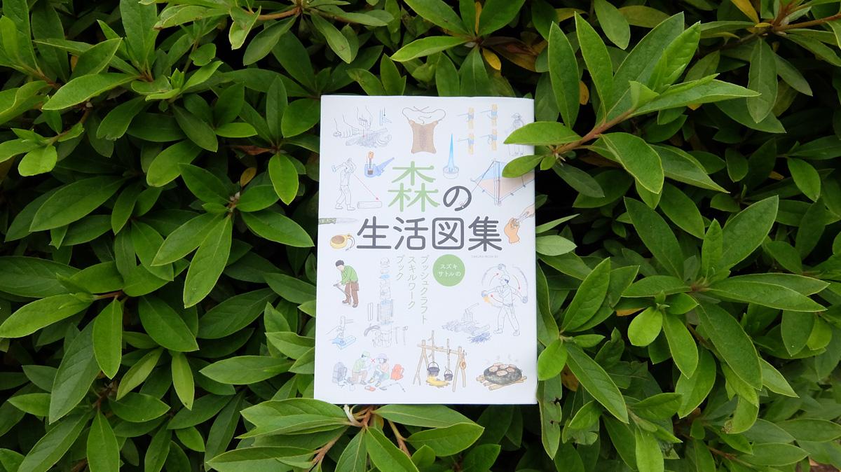森の生活図集