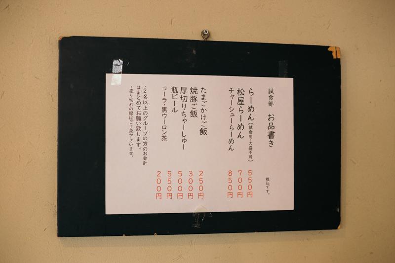 松屋製麺所試食部のメニュー表