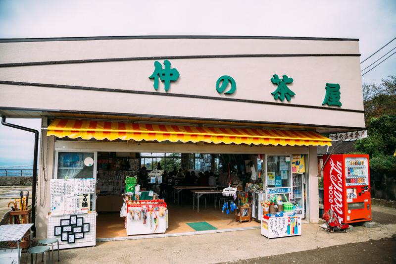 筑波山 御幸ヶ原の仲の茶屋