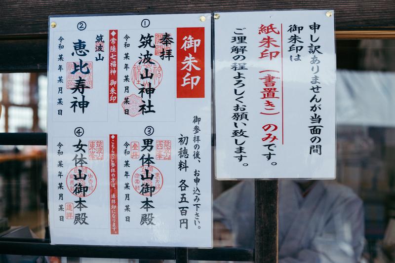 筑波山神社社務所