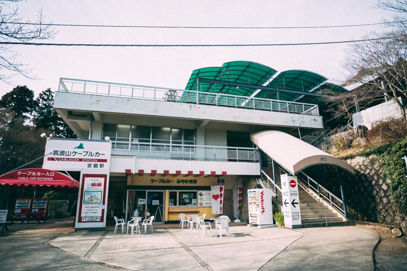 筑波山ケーブルカー「宮脇駅」