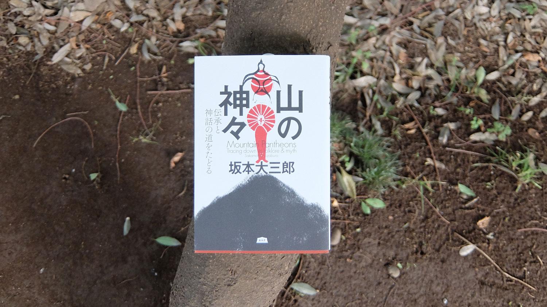 『山の神々 伝承と神話の道をたどる』坂本大三郎